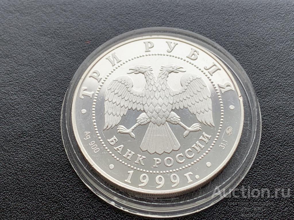 3 рубля 1999 год 200-летие со дня рождения А.С. Пушкина СЕРЕБРО пруф от 1 рубля !!!!!!!!!