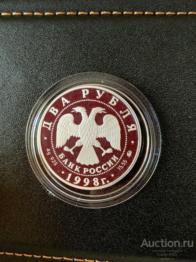 2 рубля 1998 год 100-летие со дня рождения С.М. Эйзенштейна (Портрет) СЕРЕБРО пруф от 1 рубля !!!!!!