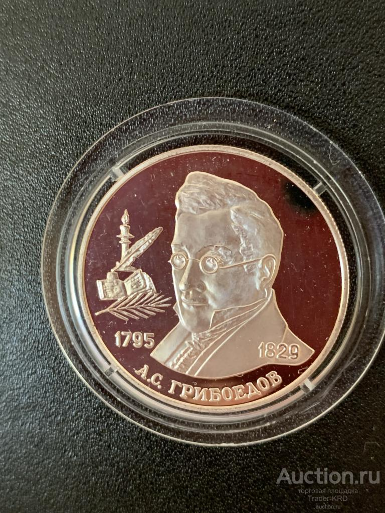 2 рубля 1995 год 200-летие со дня рождения А.С. Грибоедова СЕРЕБРО пруф от 1 рубля !!!!!!!!!