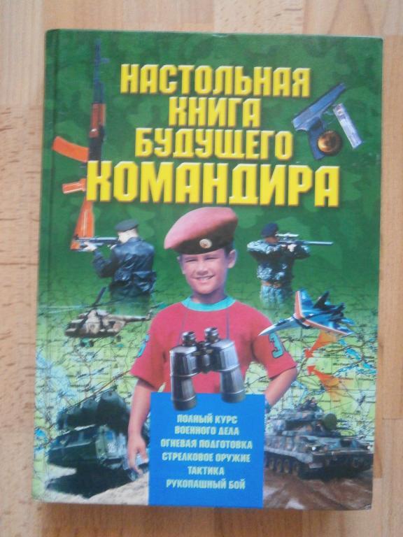 Настольная книга будущего командира