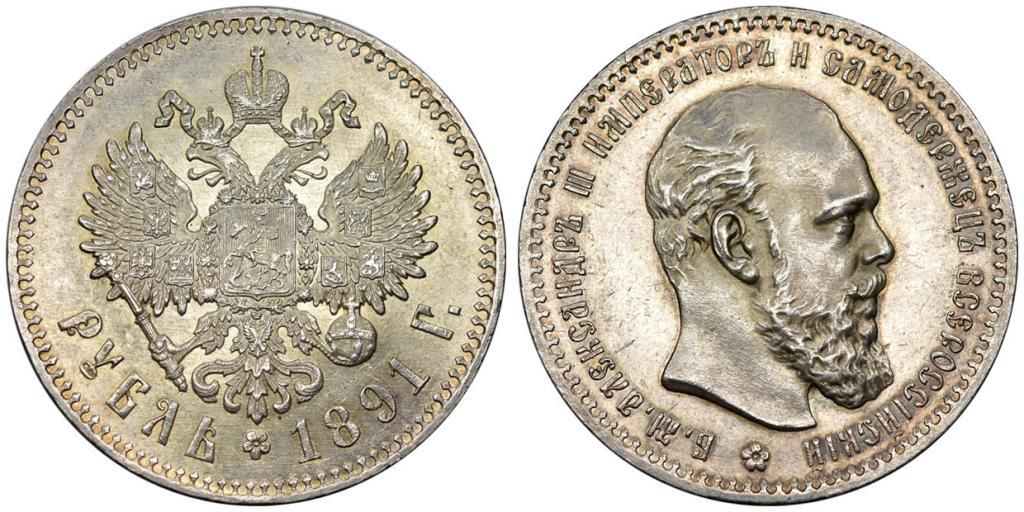 РУБЛЬ 1891 года, АГ-АГ