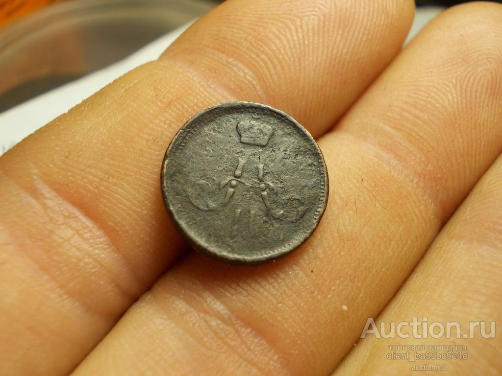С рубля! Александр II  Редкая полушка 1861ЕМ года!Тираж 192 тыс!Оригинал!