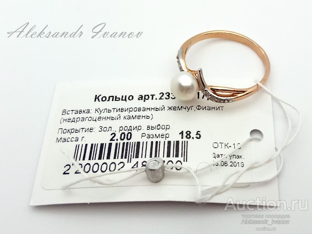 Кольцо серебряное 925 пробы, покрытие золотом, вставка культ. жемчуг, фианиты, 18,5 размер; новое