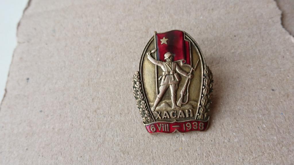 """Знак """" ХАСАН """"-1938г. Отличный..."""