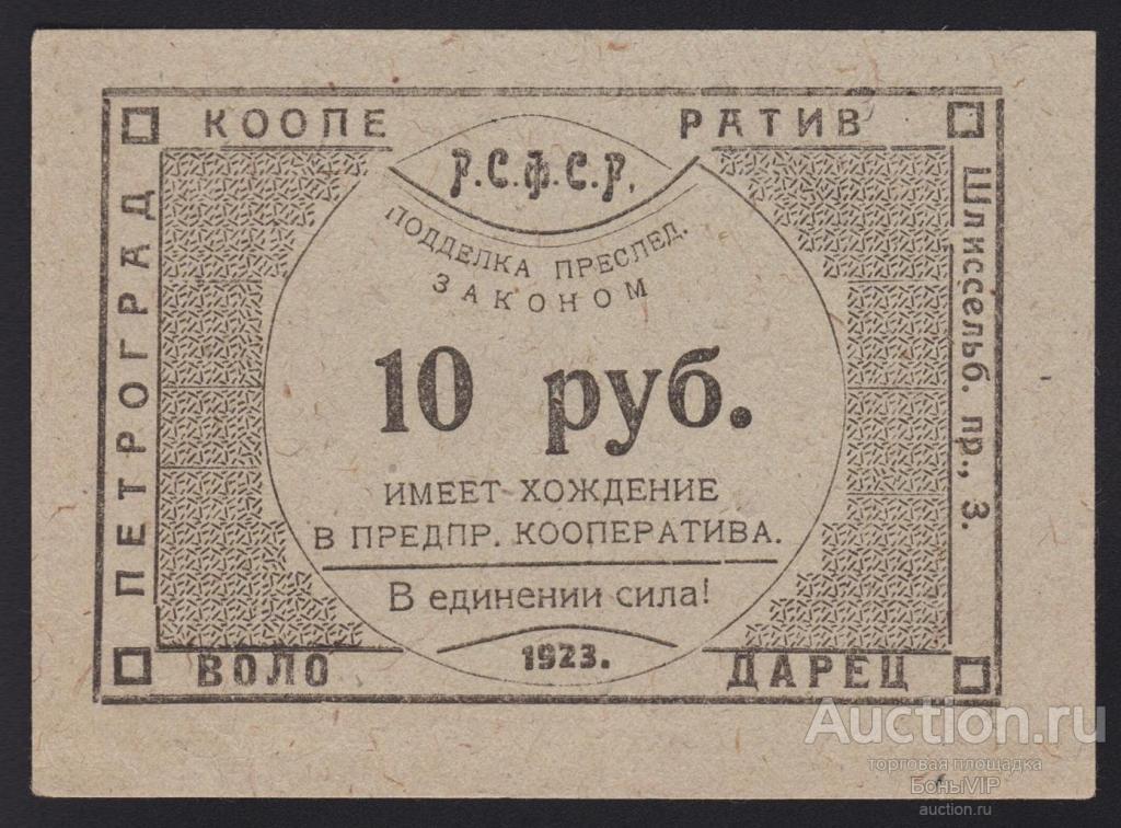 "1923г Петроград Р.С.Ф.С.Р. Кооператив ""Володарец"" 10 рублей Unc- !"