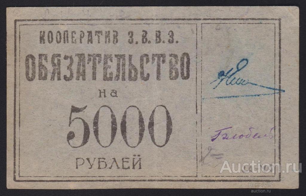 Петроград Кооператив З.В.В.З.. Обязательство на 5000 рублей состояние !