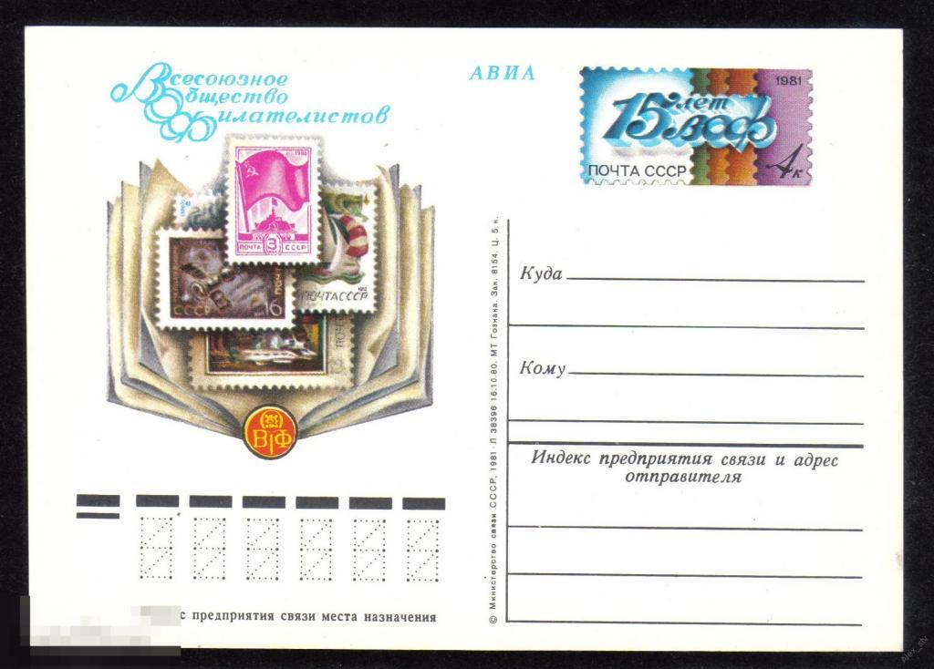 Почтовая карточка с ОМ СССР 1981 г. Всесоюзное общество филателистов 15 лет ВОФ