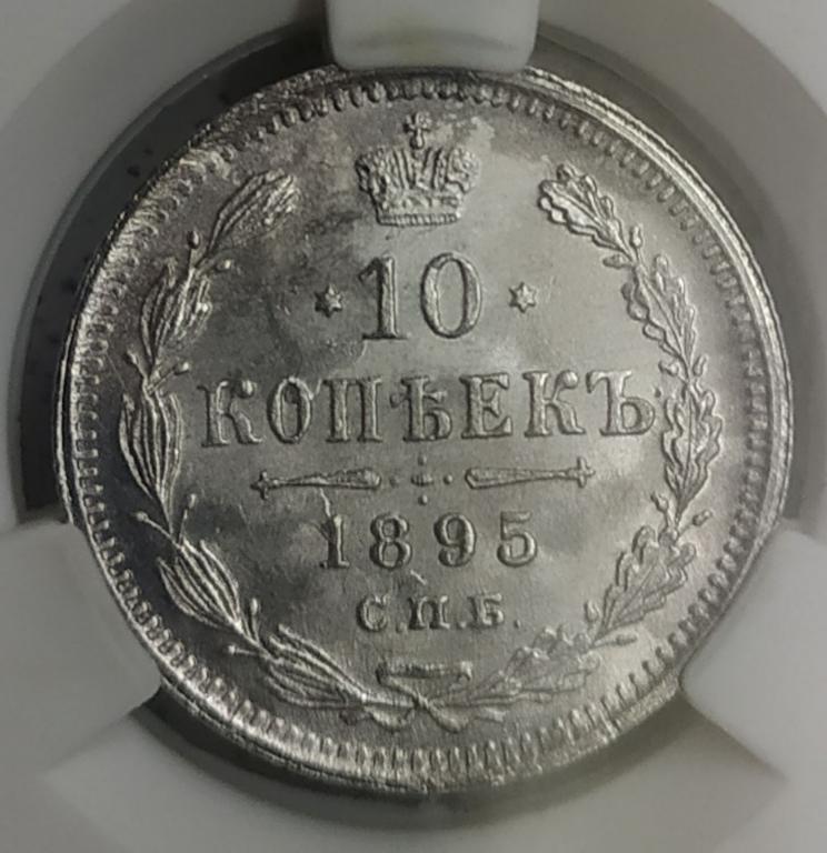 10 копеек 1895 года (АГ).Биткин-145; Конрос-162/70 в Шикарном состояния для этого года.MS65
