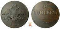 10 КОПЕЕК 1838 ЕМ НА AU - UNC