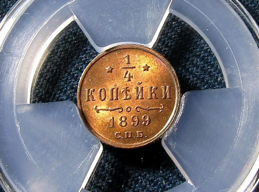 1/4 КОПЕЙКИ 1899 СПБ в мине-слабе ННР MS 65 RB
