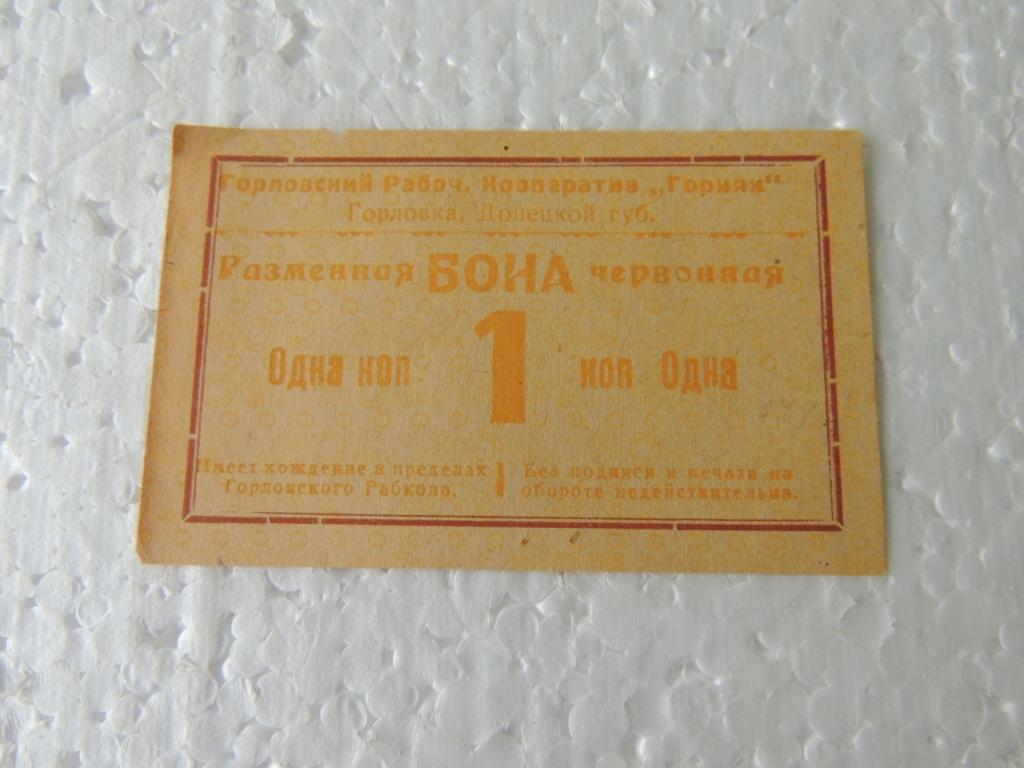 1 Копейка  Горлоква Донецк Оригинал с рубля  Смотрите Мои Другие Лоты Очень Много Банкнот СССР