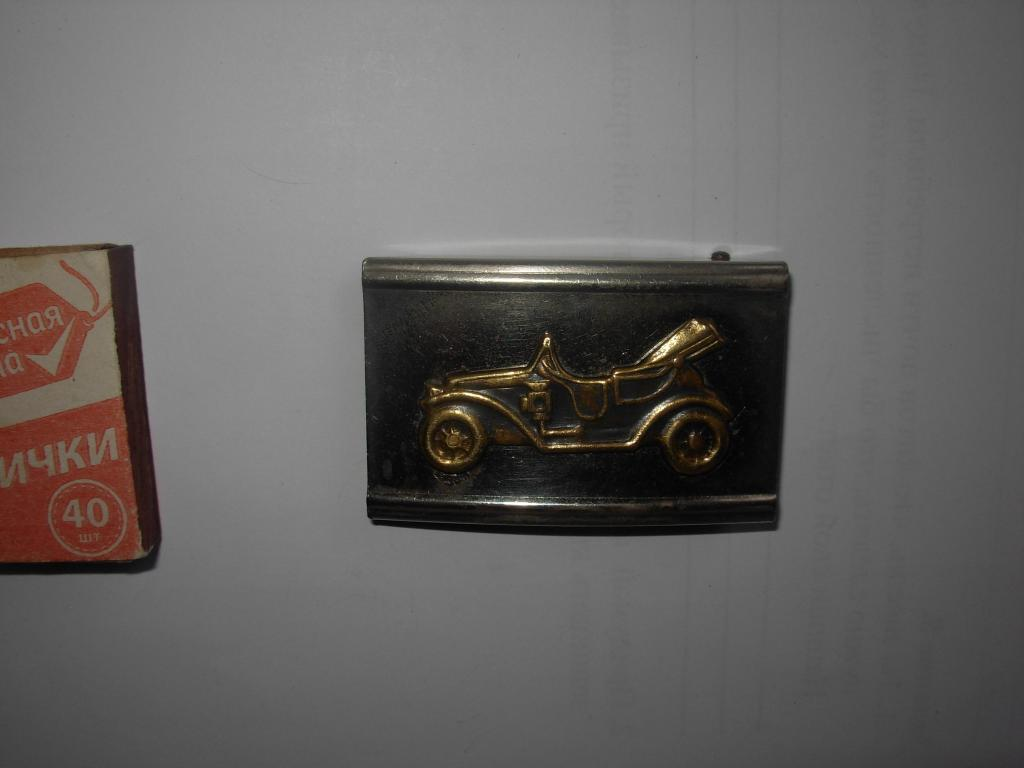 Пряжка старинная пряга на ремень РЕТРО АВТОМОБИЛЬ никелированная с латунной накладкой , патина