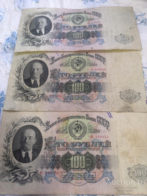 Лот из трех банкнот по 100 руб. 1947 г. С рубля!