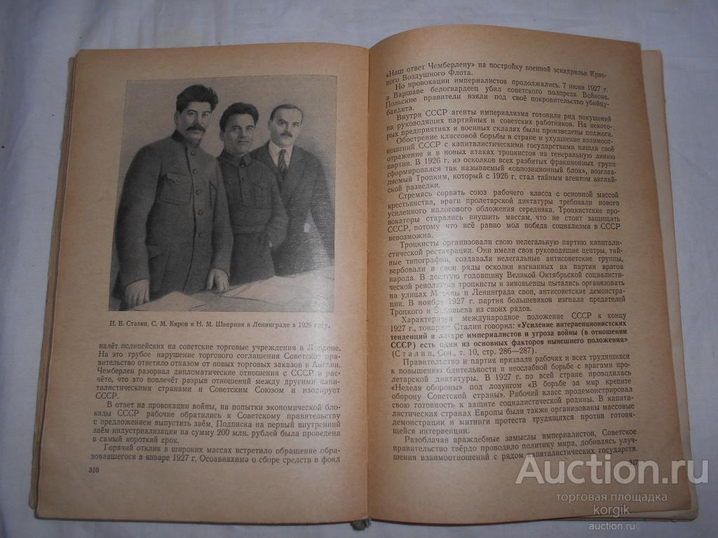 УЧЕБНИК ИСТОРИИ СССР 1953г!КАНУН ПЕРВОЙ РУССКОЙ РЕВОЛЮЦИИ,РОЛЬ ПАРТИИ ПОД РУКОВОДСТВОМ ВОЖДЯ СТАЛИНА
