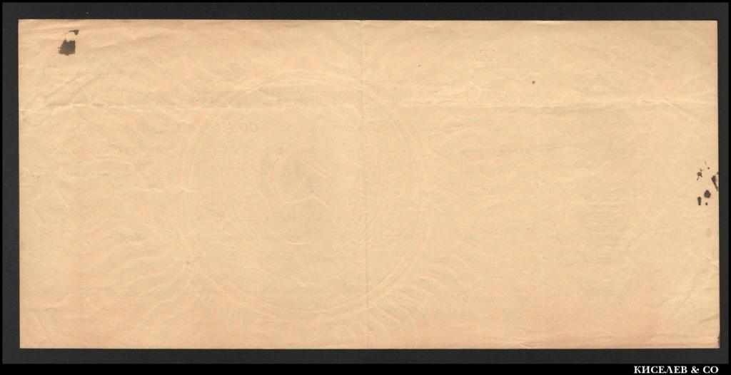 1000000 Рублей 1921 Обязательство РСФСР Отличное Состояние P120 R #53