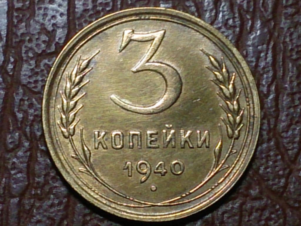 3 копейки 1940 год, Шт.Б, Сохранность: AU / UNC;      _244_