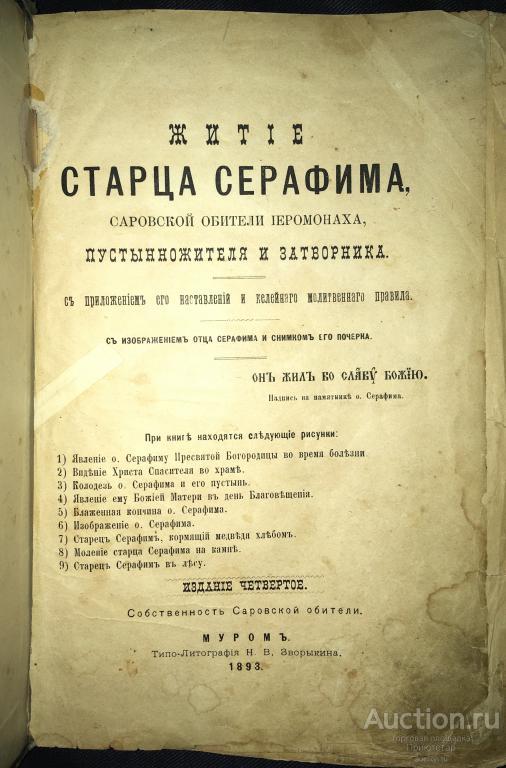 ИСТОРИЯ СВ.СТАРЦА СЕРАФИМА САРОВСКОГО В ИЛЛЮСТРАЦИЯХ 1893г! С НАСТАВЛЕНИЯМИ! БИБЛ.РЕДКОСТЬ С 1 РУБЛЯ