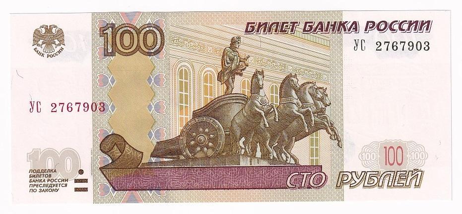 Россия Банкнота 100 рублей 2004 Опытные 2 Серия УС UNC (31572)