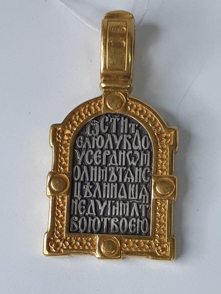 Золотой Кулон Ладанка Святитель Лука Серебро 925 пр Золочение 999 пр ВЕС ; 6,93 гр  С Рубля
