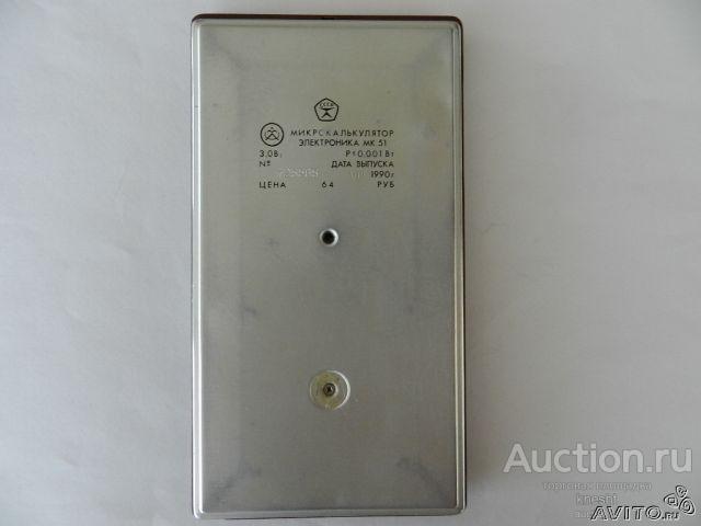 Калькулятор Электроника МК51 (Времена СССР). В рабочем состоянии.