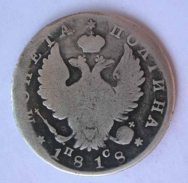 ПОЛТИНА 1818 - РОДНАЯ ПАТИНА - НЕДОРОГО - ОРИГИНАЛ