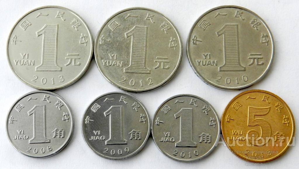Китай 1 юань, 1 цзао, 50 цзао 2008-2013гг.
