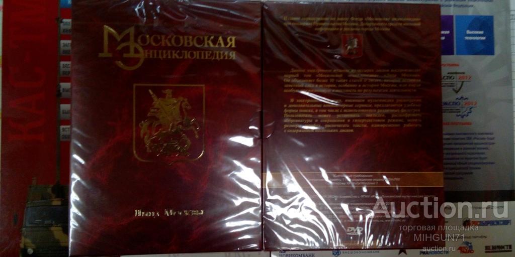 Московская энциклопедия Лица Москвы 4-е DVD