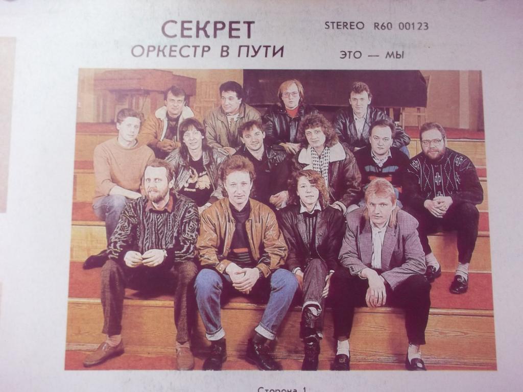 """Секрет Оркестр в пути МП """"Русский диск"""" 1991 г."""