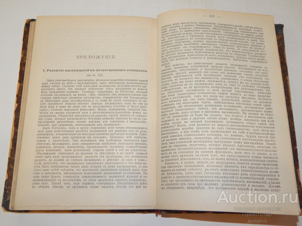 [ПРИЖИЗНЕННОЕ ИЗДАНИЕ] ИСТОРИЯ ОПТИМИЗМА И ПЕССИМИЗМА 1893г.! РЕДКОСТЬ! С 1 РУБЛЯ!