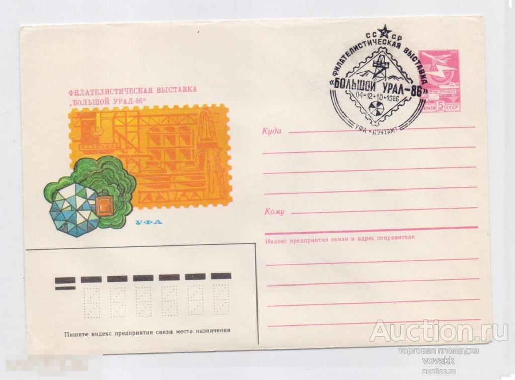 Конверт Филателистическая выставка Большой урал 1986 Панченко
