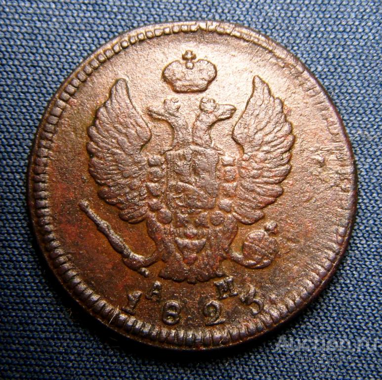 2 КОПЕЙКИ 1823 г...(151)