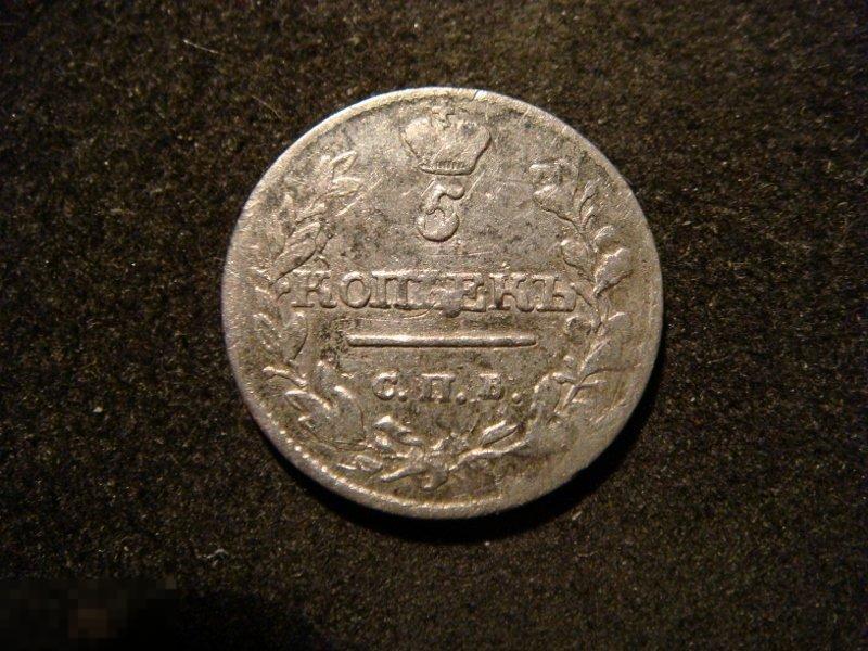 (WG) 5 копеек 1815 серебро (К1-8)