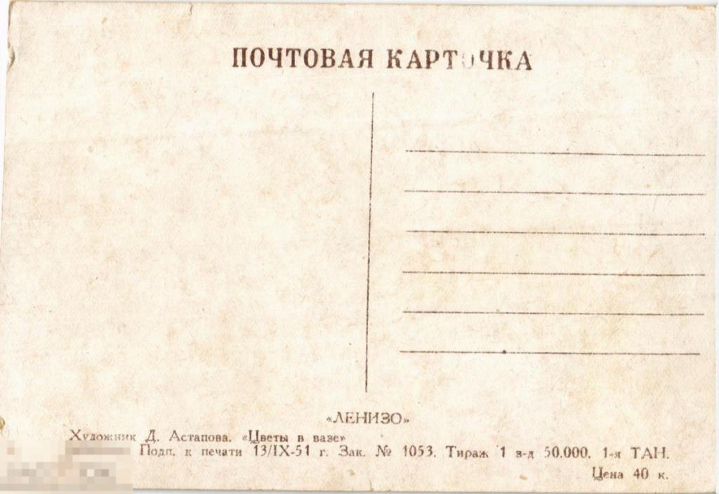 (WG) Цветы в вазе Астапова 1951 ЛЕНИЗО (2020-96) чистая малотиражная