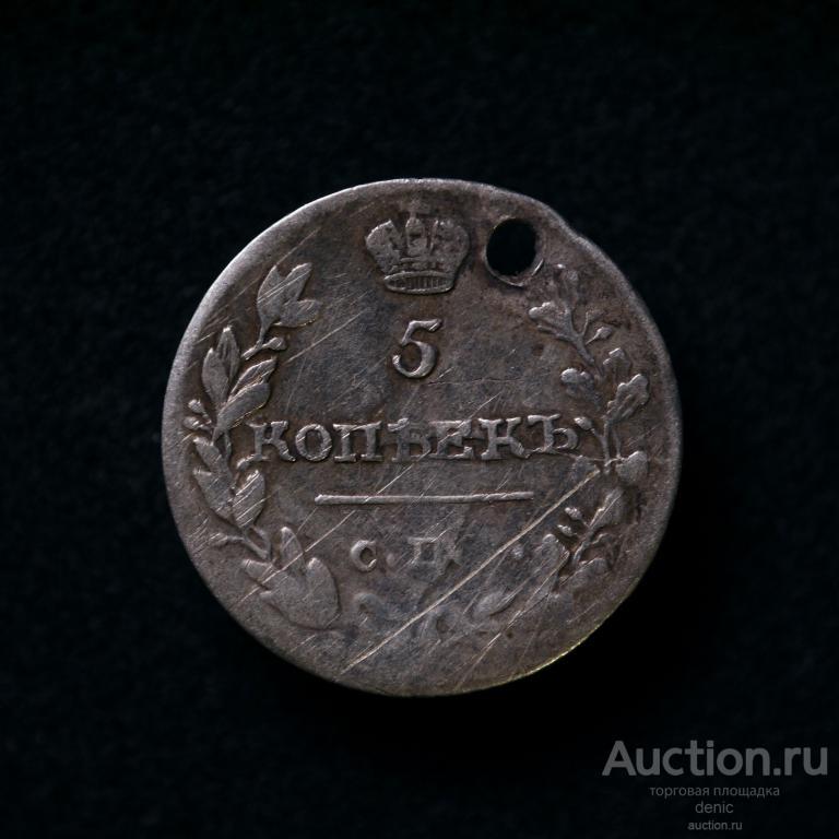 5 копеек 1815 г. СПБ МФ.  (е89)