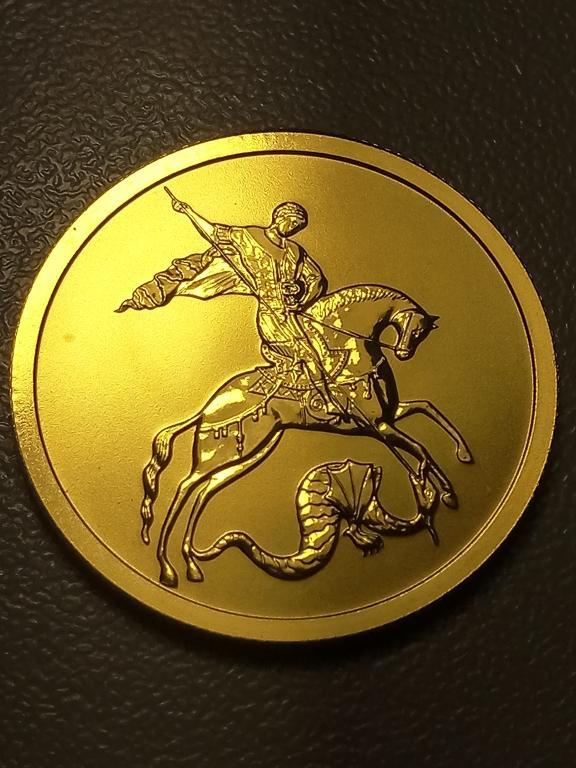 50 рублей 2020 г.,золото 999 проба,7.78 гр.