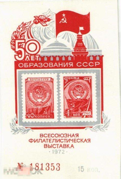 (WG) Филателистическая выставка 1972 50 лет образования СССР (2019-63)
