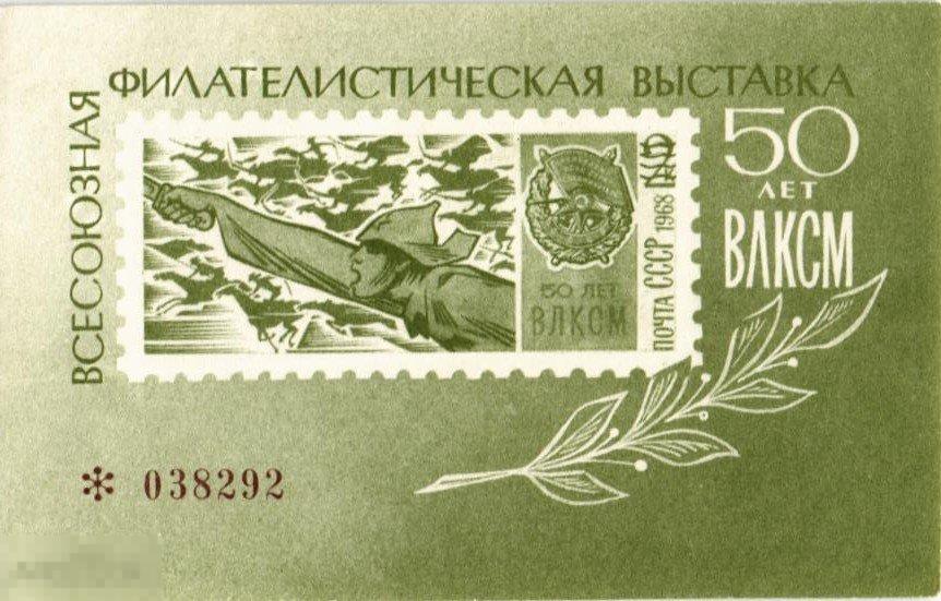 (WG) Филателистическая выставка 50 лет ВЛКСМ Комсомол (2019-63)