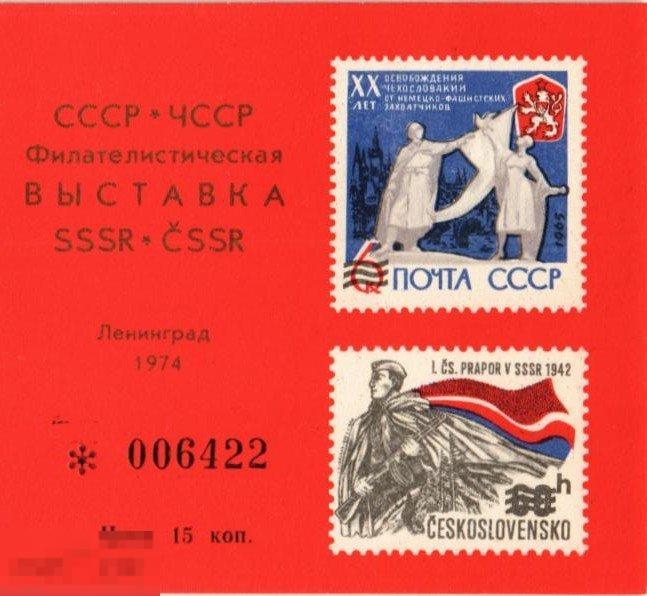 (WG) Филателистическая выставка СССР ЧССР Чехословакия 1974 (2019-63)