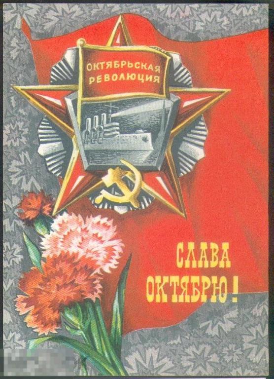 (WG) Слава Великому Октябрю 1917 Мурахин 1976 (З-2) орден крейсер Аврора чистая