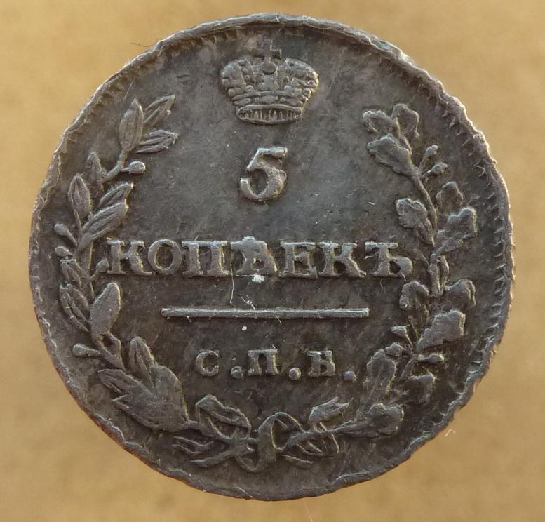 5 копеек 1815 года .