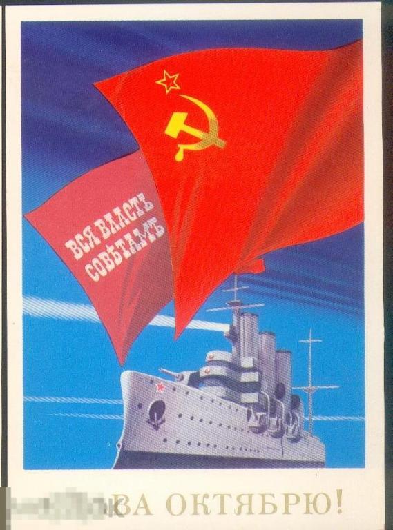 (WG) Слава Великому Октябрю 1917 Кудрявцев 1976 (З-2) орден крейсер Аврора чистая