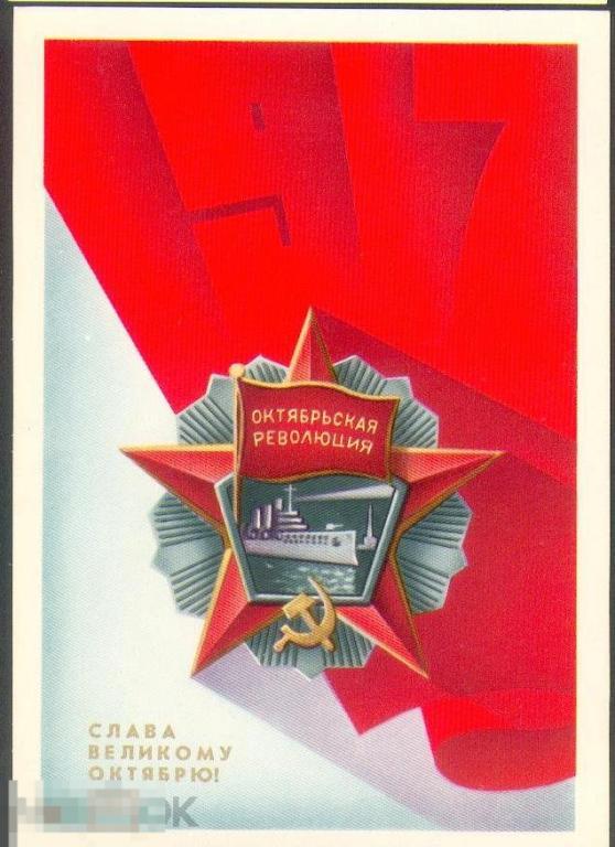 (WG) Слава Великому Октябрю 1917 Щедрин 1977 (З-2) орден крейсер Аврора чистая