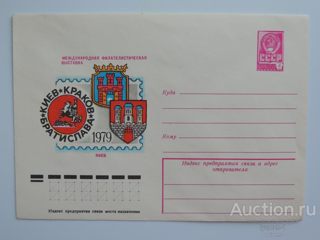 СССР.ХМК Международная филателистическая выставка Киев-Краков-Братислава Киев 1979г