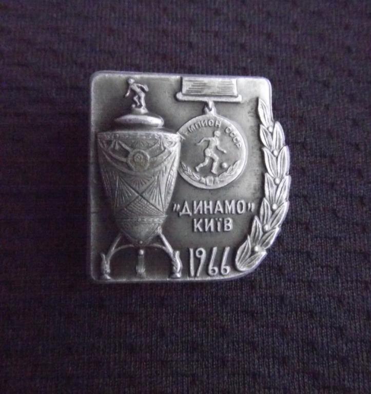 динамо киев 1966
