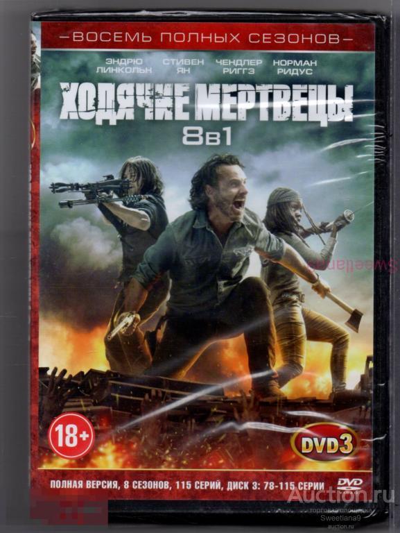 ХОДЯЧИЕ МЕРТВЕЦЫ Сериал 3 DVD