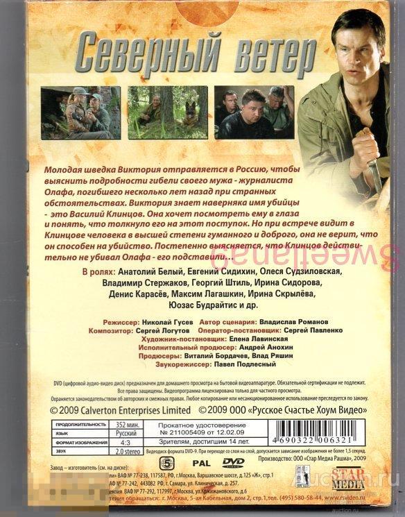 СЕВЕРНЫЙ ВЕТЕР Сидихин Белый Судзиловская Будрайтис Стержаков 2 DVD Лиц РУССКОЕ СЧАСТЬЕ slip