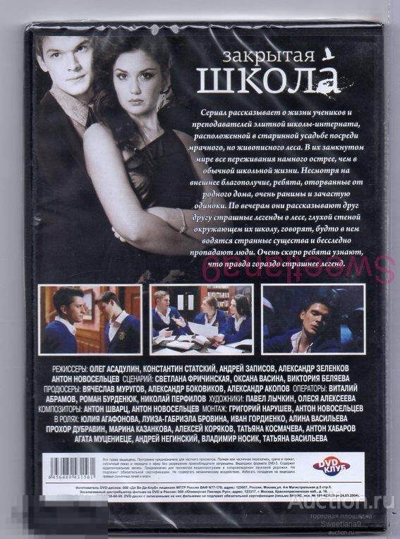 ЗАКРЫТАЯ ШКОЛА сериал 3 DVD