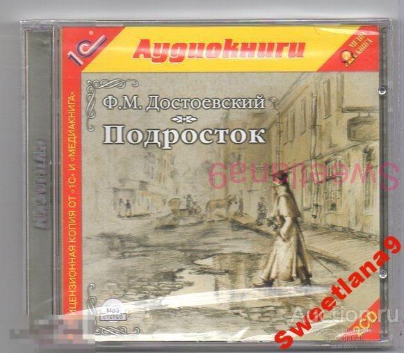 ФЕДОР М. ДОСТОЕВСКИЙ - ПОДРОСТОК  2CD mp3 Лиц 1C