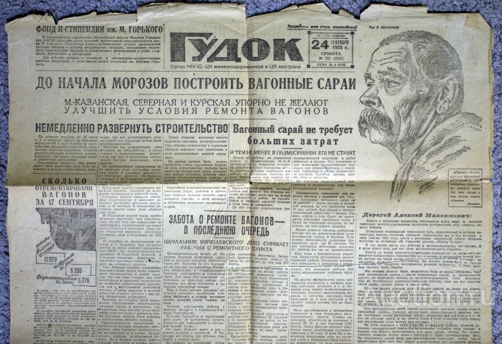 Газета Гудок орган НКПС день рождения М. Горького фото со Сталиным №222 22.09.1932