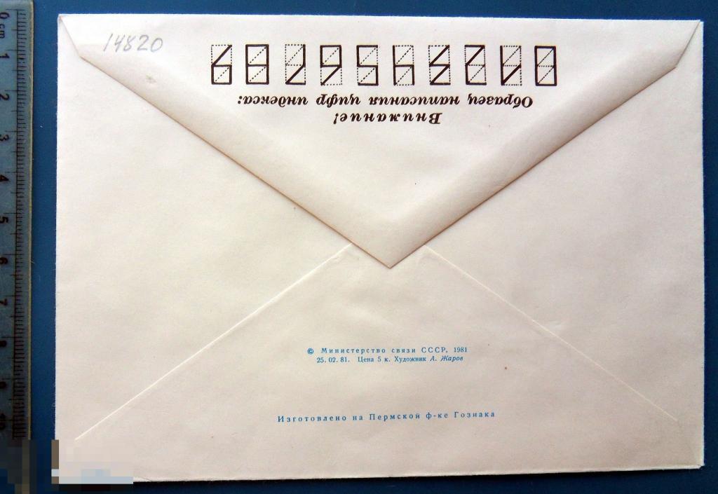 Баку ПРИМОРСКИЙ ПАРК 1981 ХМК  конверт WXR9-24